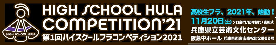 ハイスクールフラコンペティション2021公式サイト